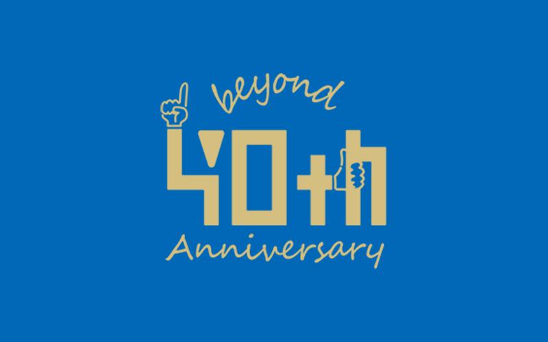 アド広研は今年で創業40周年を迎えます。